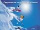 Сдружение на ски учителите в Банско